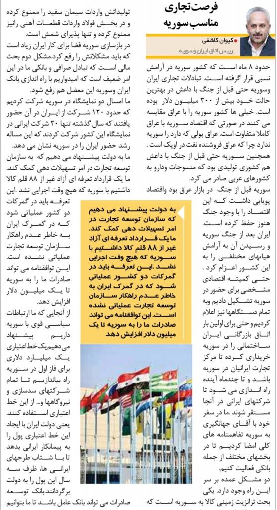 مانشيت إيران: تنفيذ طهران المرحلة الثالثة لتخفيض تعهداتها النووية لايعني انسحابها من الاتفاق النووي 12