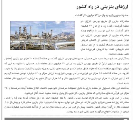 مانشيت ايران: الفريق الدبلوماسي الإيراني في دائرة الاتهام مجدداً 8