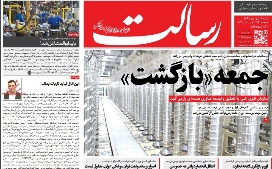 مانشيت إيران: خطوة ثالثة تحمل تهديدًا مبطّنًا 4
