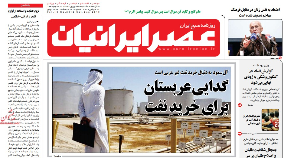 مانشيت إيران: صناعة التحالفات الأميركية حرب نفسية… والسعودية تصعّد مع الإخوان المسلمين 5