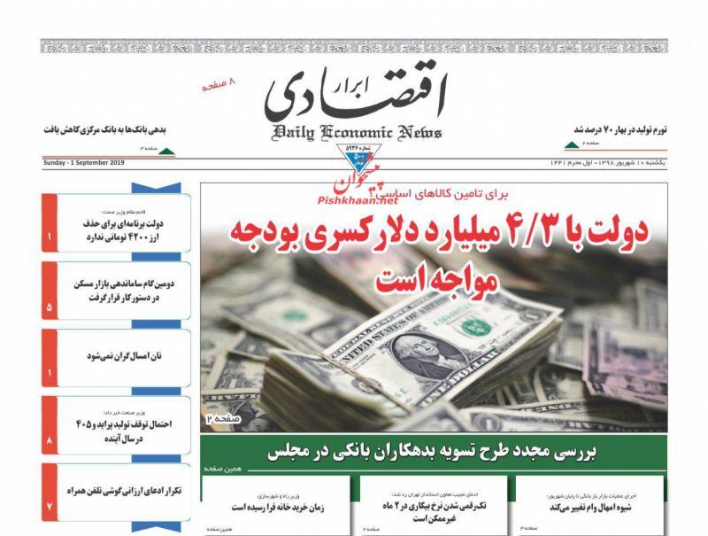 مانشيت إيران: مآلات مرونة أميركا إزاء إيران وظريف يقر بأسباب استقالته 5