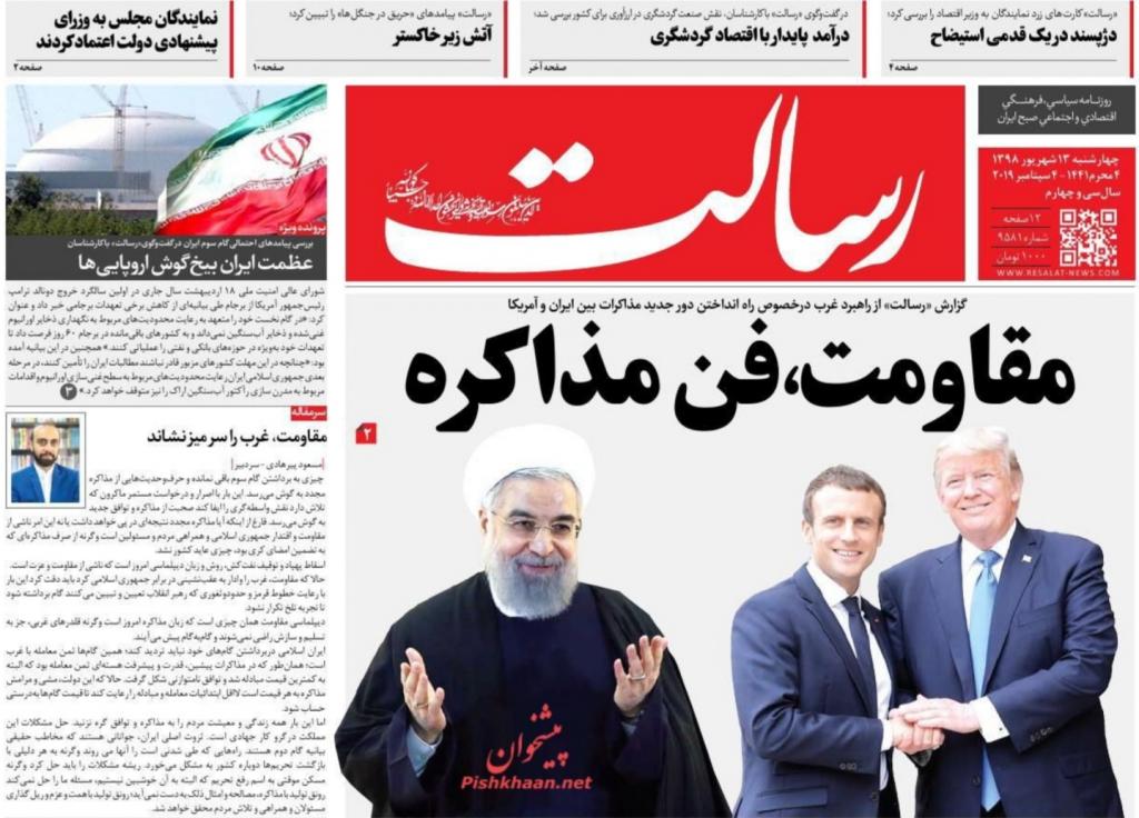 مانشيت إيران: تنفيذ طهران المرحلة الثالثة لتخفيض تعهداتها النووية لايعني انسحابها من الاتفاق النووي 4