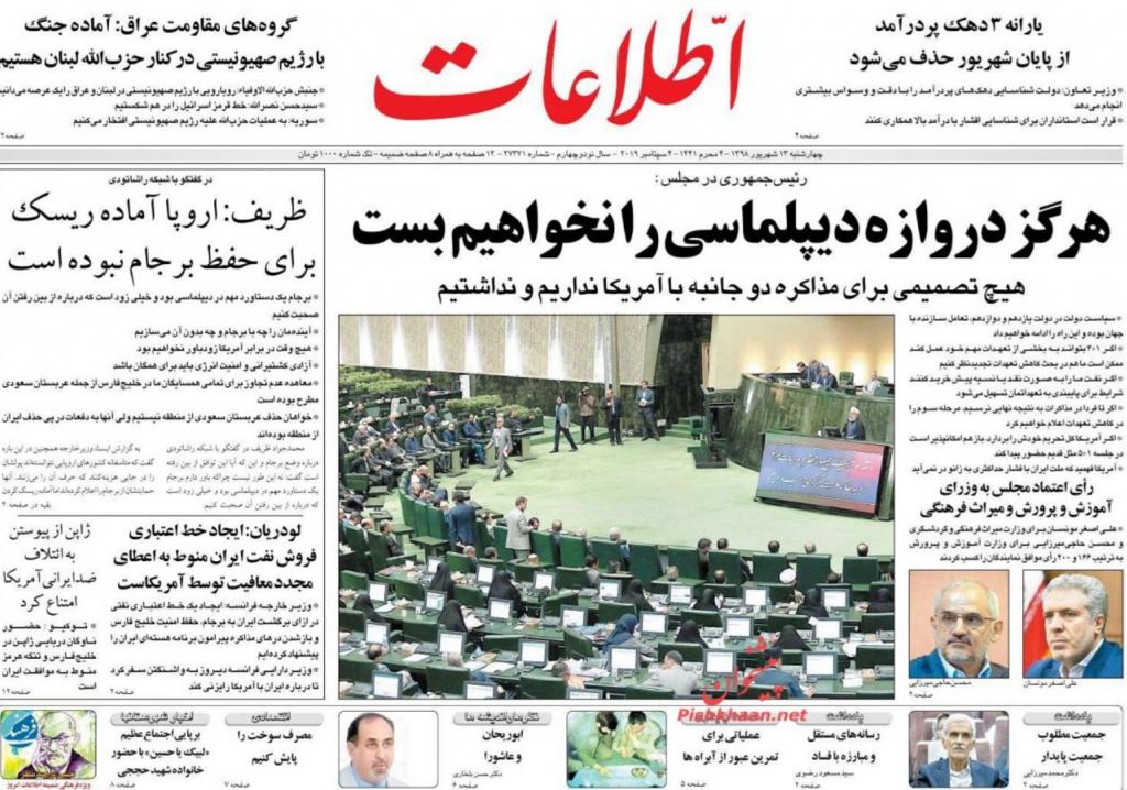 مانشيت إيران: تنفيذ طهران المرحلة الثالثة لتخفيض تعهداتها النووية لايعني انسحابها من الاتفاق النووي 1