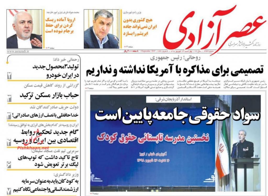 مانشيت إيران: تنفيذ طهران المرحلة الثالثة لتخفيض تعهداتها النووية لايعني انسحابها من الاتفاق النووي 2