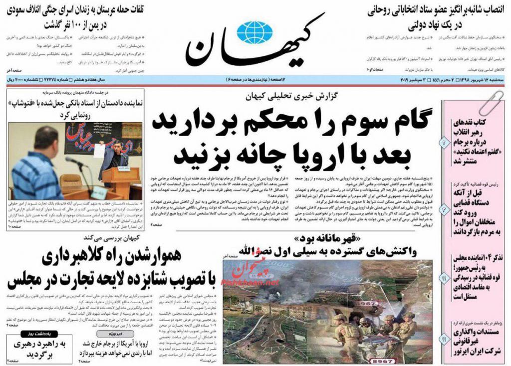 مانشيت إيران: طريق بري يربط بين إيران وسوريا والعراق 1