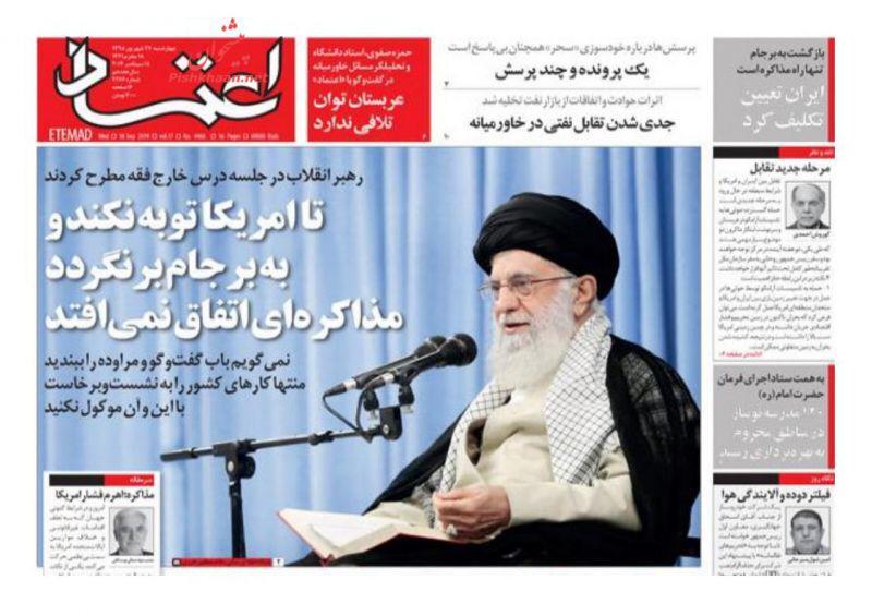 مانشيت إيران: لا حرب بين إيران وأميركا وهذه هي الأسباب 3