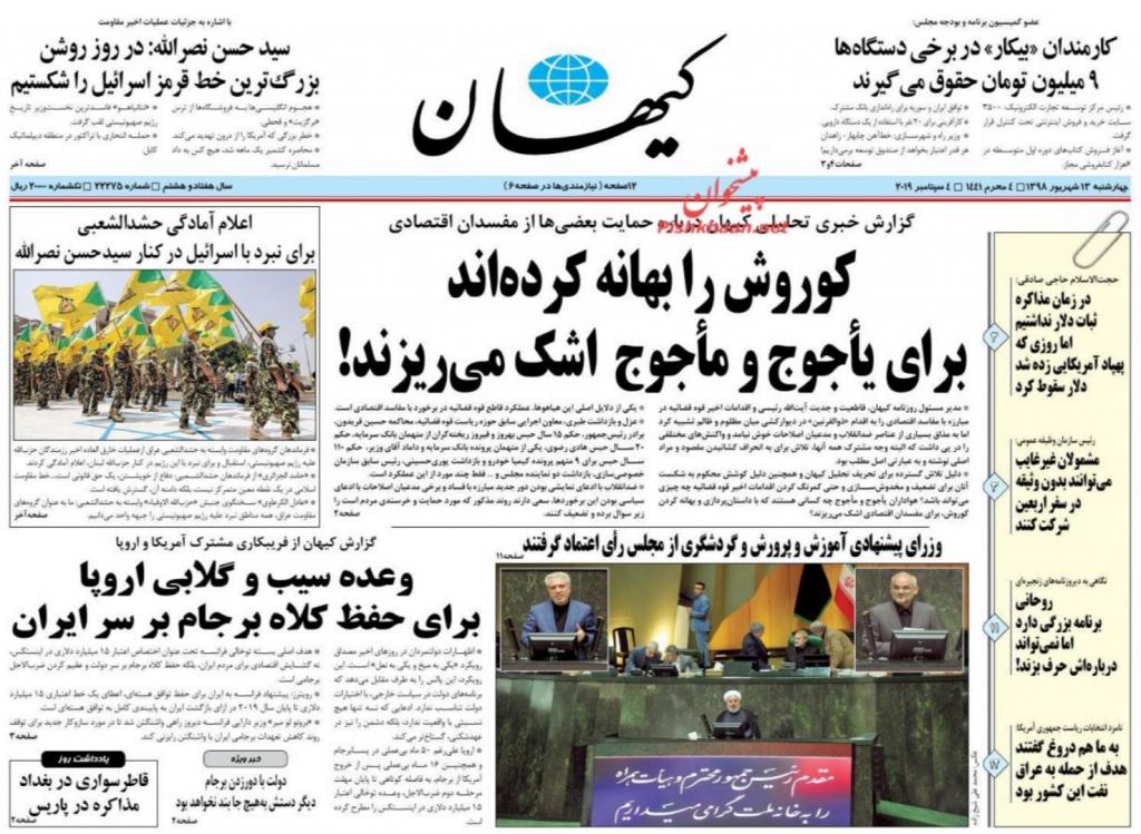 مانشيت إيران: تنفيذ طهران المرحلة الثالثة لتخفيض تعهداتها النووية لايعني انسحابها من الاتفاق النووي 8