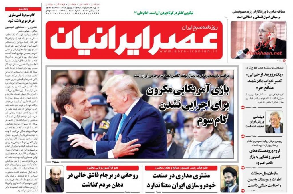 مانشيت إيران: تنفيذ طهران المرحلة الثالثة لتخفيض تعهداتها النووية لايعني انسحابها من الاتفاق النووي 3