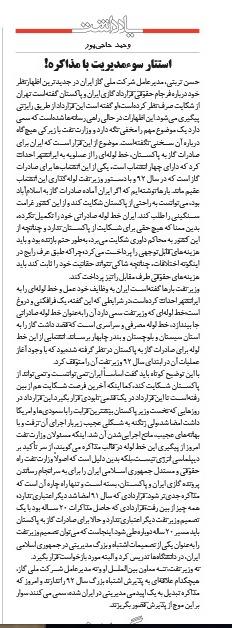 مانشيت إيران: مآلات مرونة أميركا إزاء إيران وظريف يقر بأسباب استقالته 9