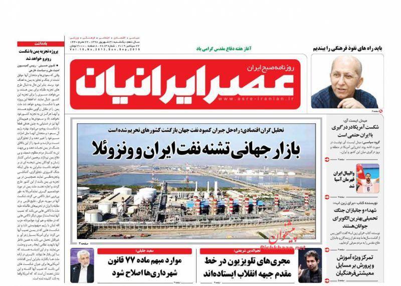 مانشیت إيران: السياسة الخارجية الإيرانية مرتبطة باجتماعات نيويورك 3