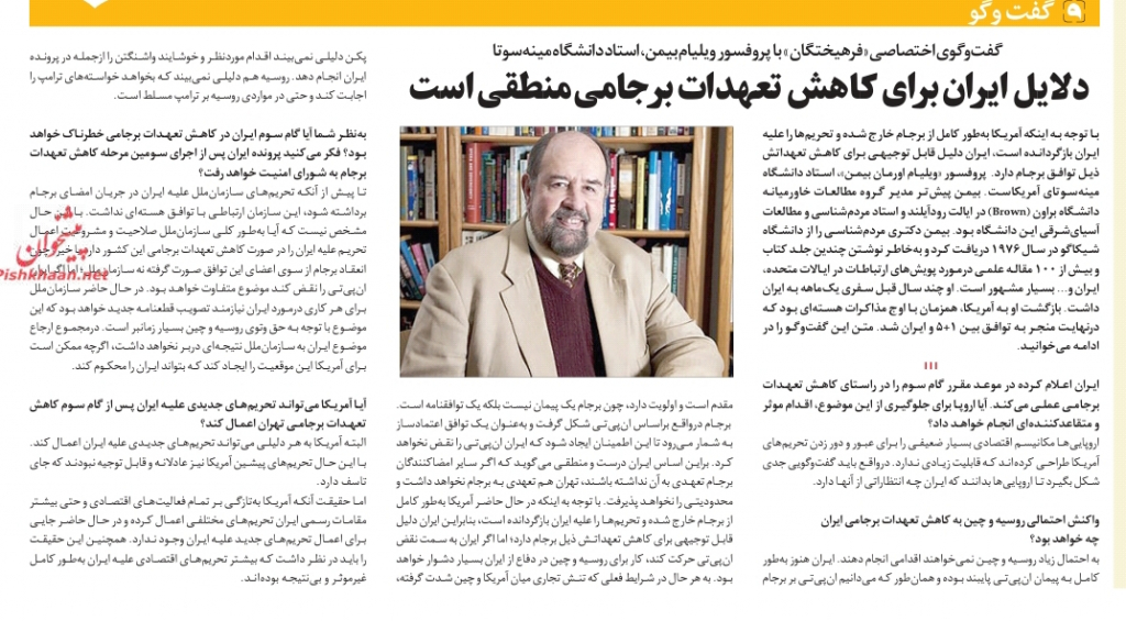 مانشيت إيران: تنفيذ طهران المرحلة الثالثة لتخفيض تعهداتها النووية لايعني انسحابها من الاتفاق النووي 10