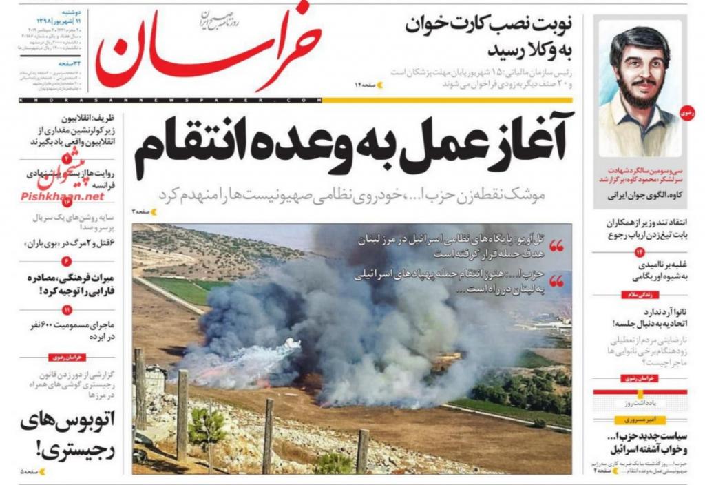 مانشيت إيران: حزب الله قلب موازين الصراع وإيران ماضية في تنفيذ المرحلة الثالثة 4