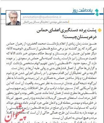 مانشيت إيران: صناعة التحالفات الأميركية حرب نفسية… والسعودية تصعّد مع الإخوان المسلمين 8