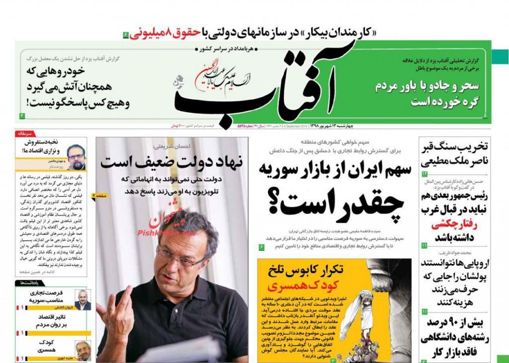مانشيت إيران: تنفيذ طهران المرحلة الثالثة لتخفيض تعهداتها النووية لايعني انسحابها من الاتفاق النووي 6