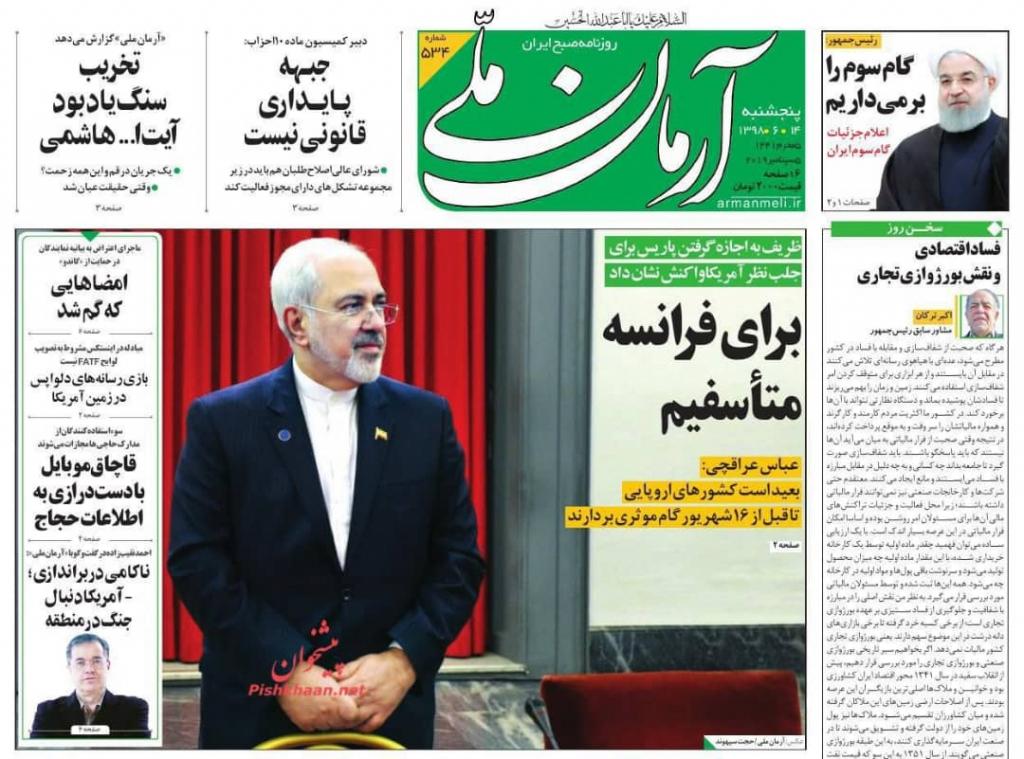 مانشيت إيران: تخصيب اليورانيوم بنسبة 20% سيقود الملف النووي إلى مجلس الأمن الدولي 2