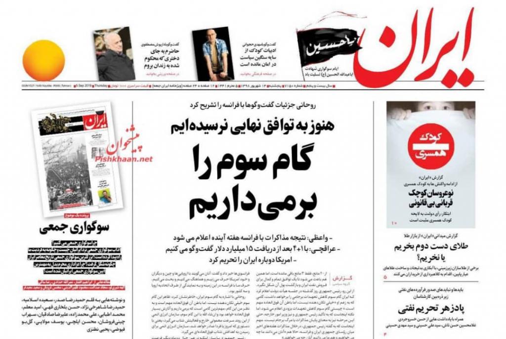 مانشيت إيران: تخصيب اليورانيوم بنسبة 20% سيقود الملف النووي إلى مجلس الأمن الدولي 1
