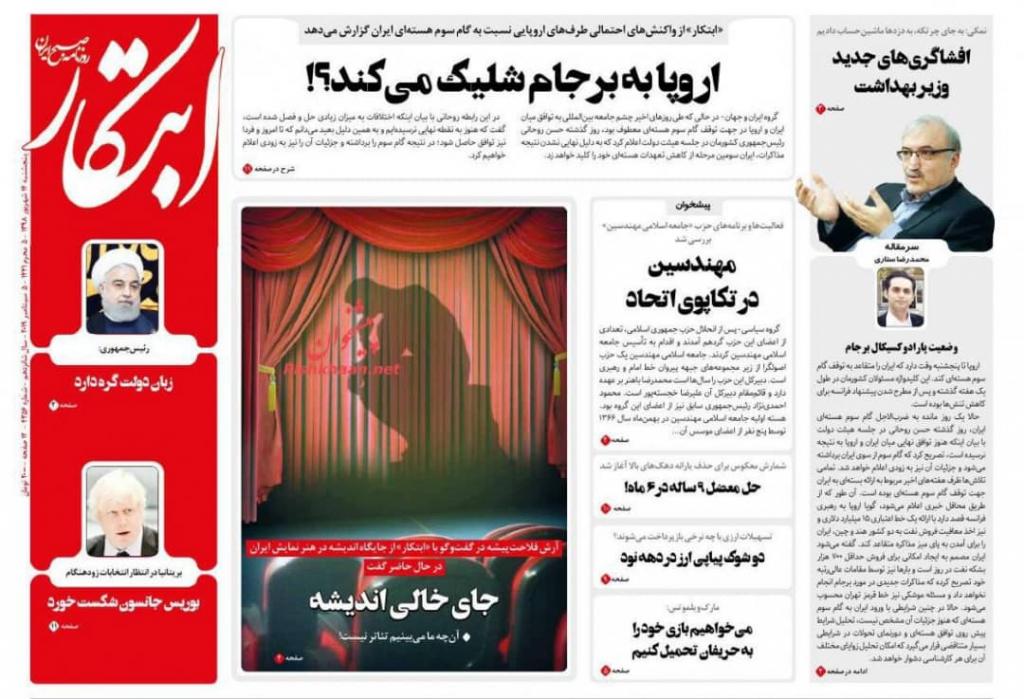 مانشيت إيران: تخصيب اليورانيوم بنسبة 20% سيقود الملف النووي إلى مجلس الأمن الدولي 5