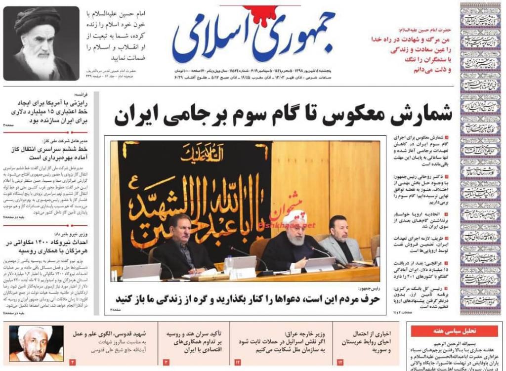 مانشيت إيران: تخصيب اليورانيوم بنسبة 20% سيقود الملف النووي إلى مجلس الأمن الدولي 4