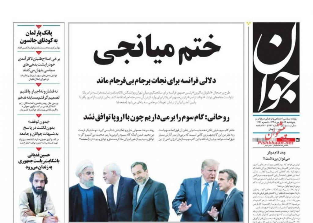 مانشيت إيران: تخصيب اليورانيوم بنسبة 20% سيقود الملف النووي إلى مجلس الأمن الدولي 3