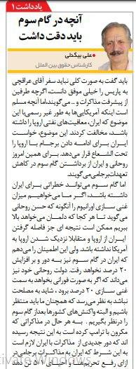 مانشيت إيران: تخصيب اليورانيوم بنسبة 20% سيقود الملف النووي إلى مجلس الأمن الدولي 7