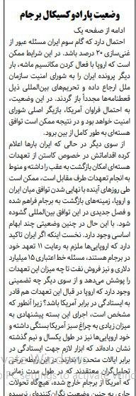مانشيت إيران: تخصيب اليورانيوم بنسبة 20% سيقود الملف النووي إلى مجلس الأمن الدولي 6