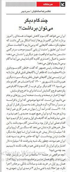 مانشيت إيران: تخصيب اليورانيوم بنسبة 20% سيقود الملف النووي إلى مجلس الأمن الدولي 8