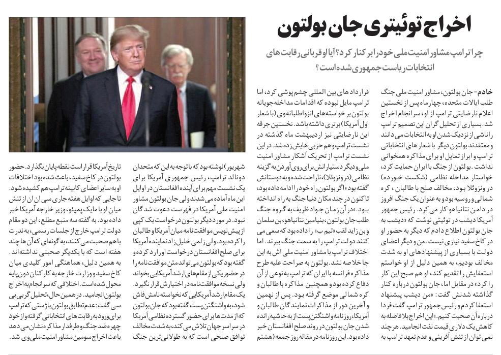 """مانشيت إيران: إقالة """"رجل الحرب"""" وإيران مقصرة نوويا 8"""