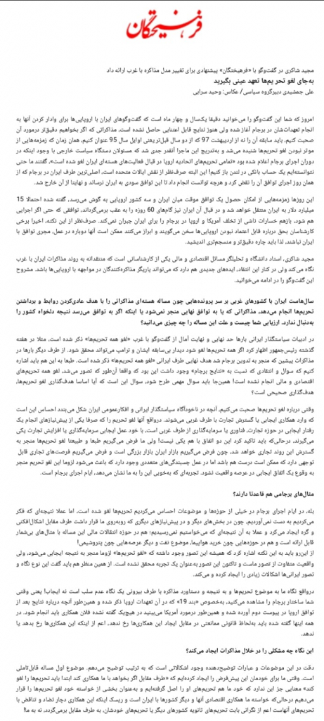 """مانشيت إيران: إقالة """"رجل الحرب"""" وإيران مقصرة نوويا 11"""