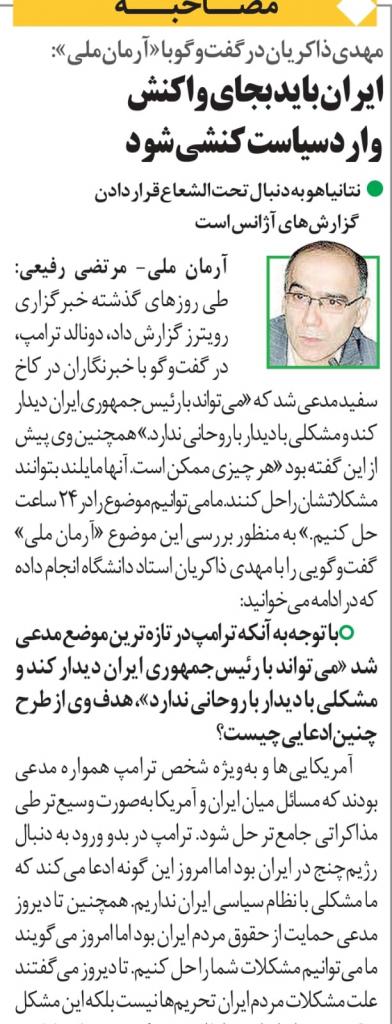 """مانشيت إيران: إقالة """"رجل الحرب"""" وإيران مقصرة نوويا 10"""