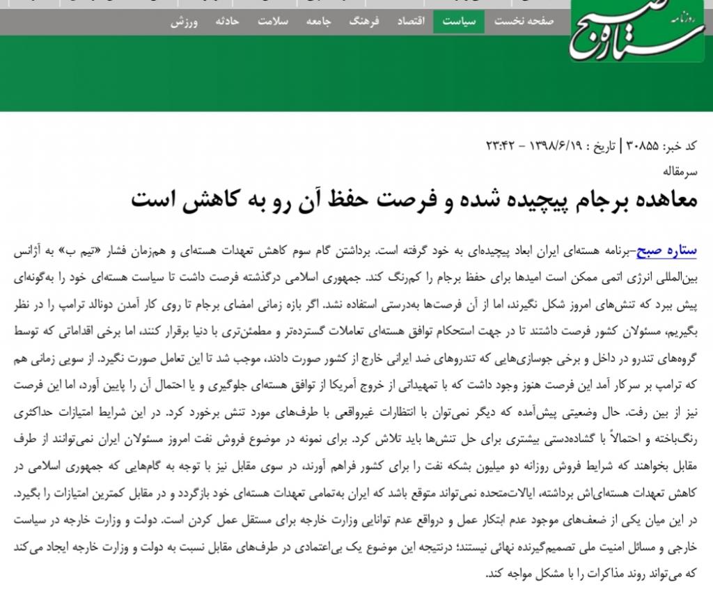 """مانشيت إيران: إقالة """"رجل الحرب"""" وإيران مقصرة نوويا 9"""