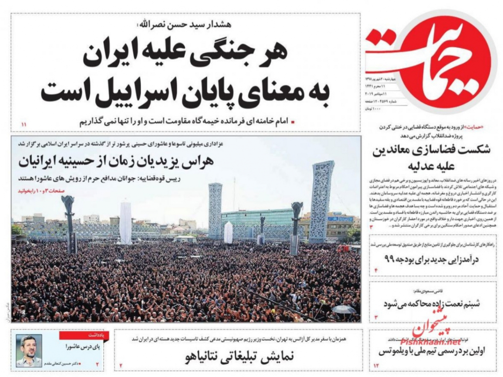 """مانشيت إيران: إقالة """"رجل الحرب"""" وإيران مقصرة نوويا 7"""
