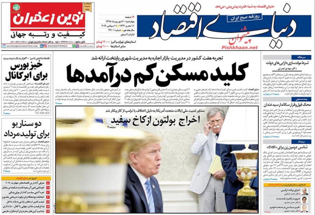 """مانشيت إيران: إقالة """"رجل الحرب"""" وإيران مقصرة نوويا 2"""