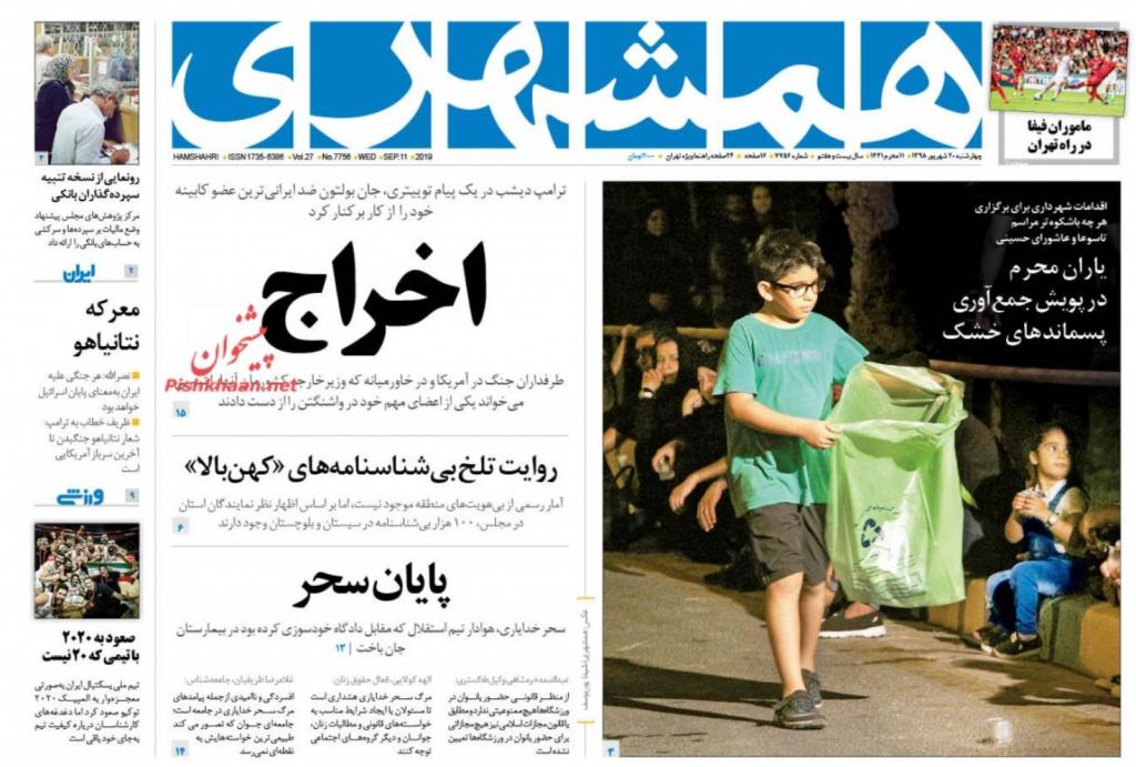 """مانشيت إيران: إقالة """"رجل الحرب"""" وإيران مقصرة نوويا 1"""