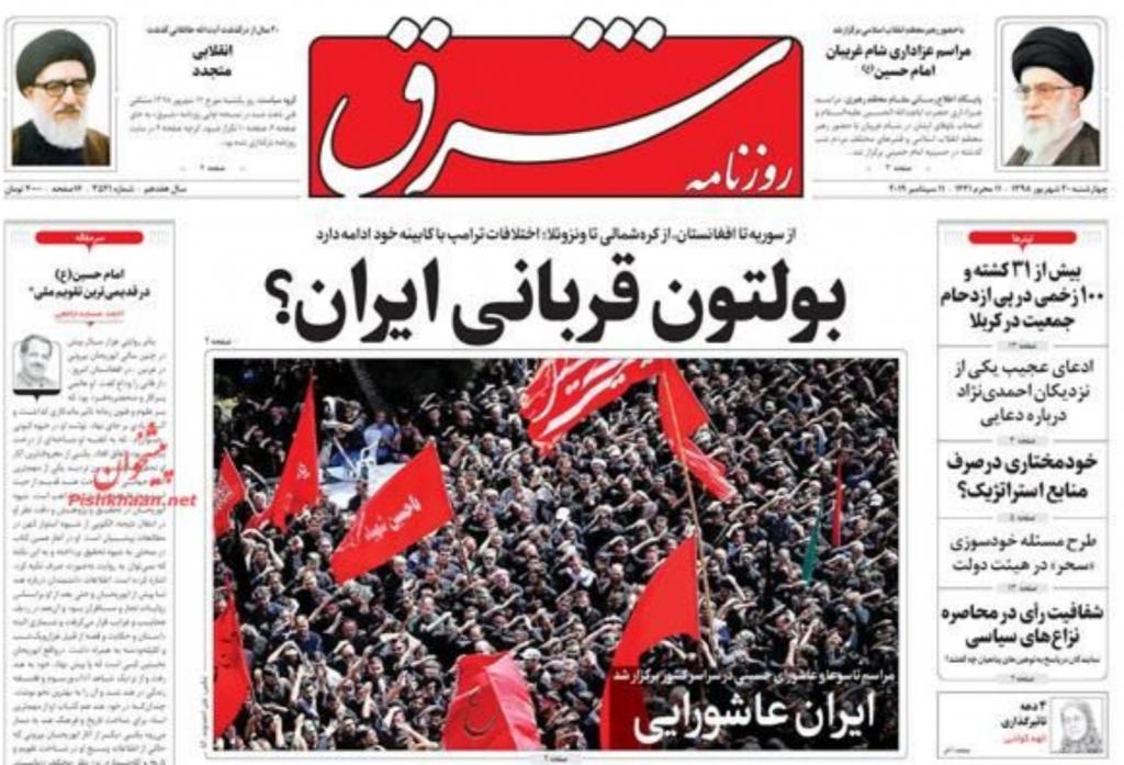 """مانشيت إيران: إقالة """"رجل الحرب"""" وإيران مقصرة نوويا 3"""
