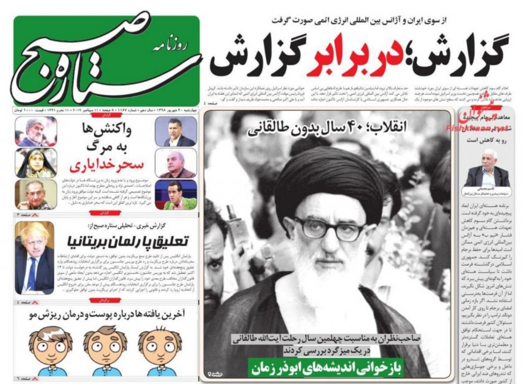 """مانشيت إيران: إقالة """"رجل الحرب"""" وإيران مقصرة نوويا 6"""