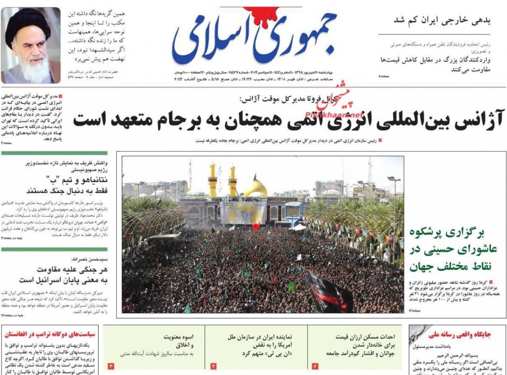 """مانشيت إيران: إقالة """"رجل الحرب"""" وإيران مقصرة نوويا 5"""
