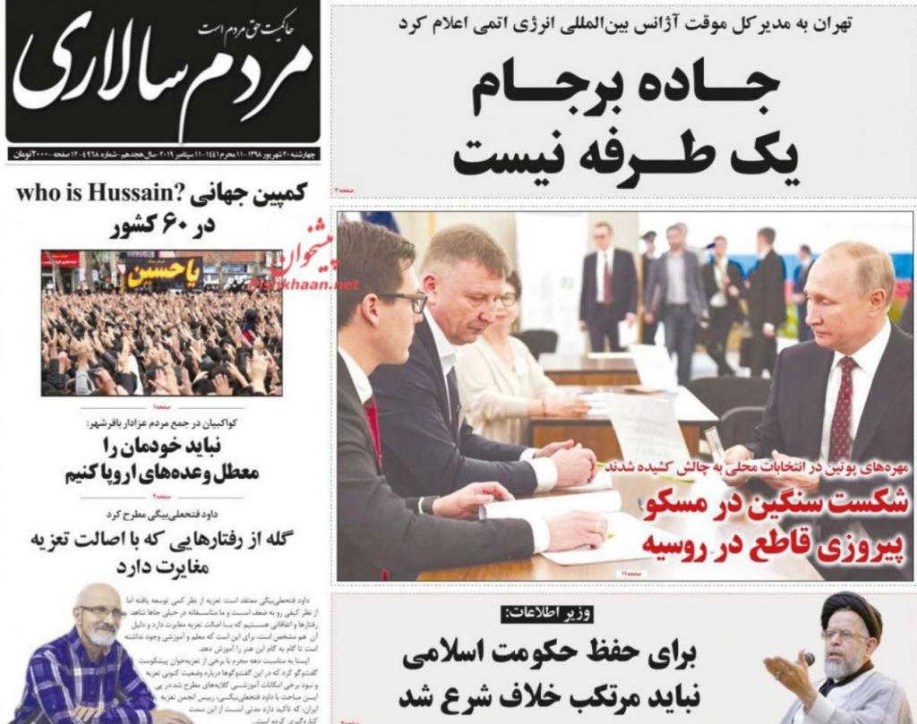 """مانشيت إيران: إقالة """"رجل الحرب"""" وإيران مقصرة نوويا 4"""