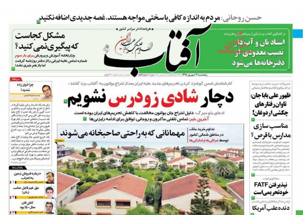 مانشيت إيران: حكومة روحاني تضرب مصداقيتها بيدها 1