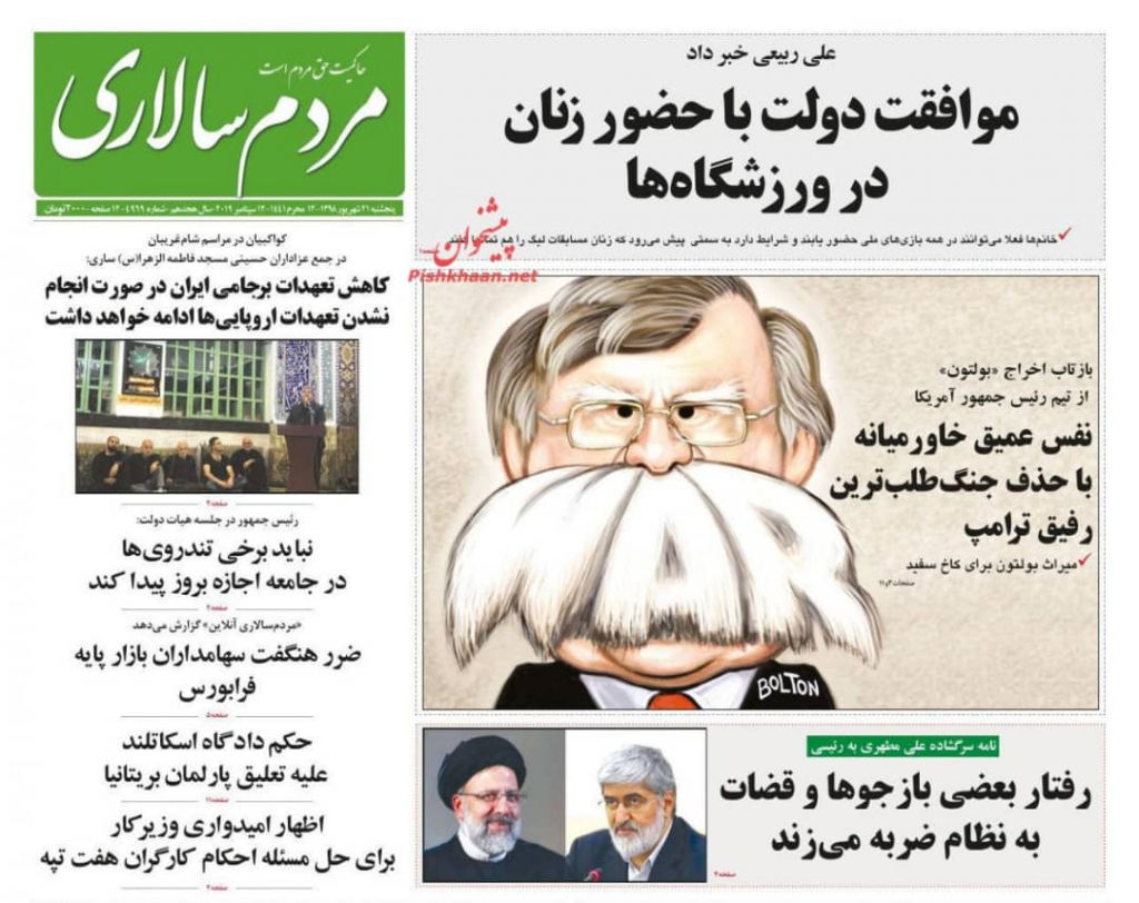 مانشيت إيران: حكومة روحاني تضرب مصداقيتها بيدها 4