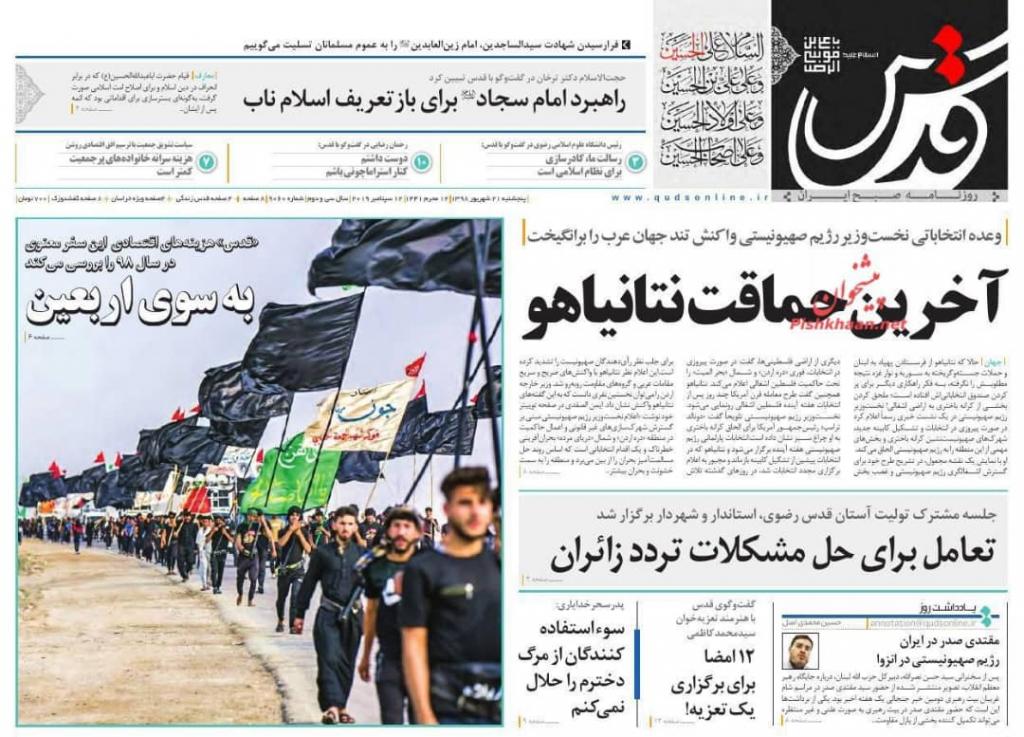 مانشيت إيران: حكومة روحاني تضرب مصداقيتها بيدها 5