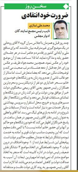 مانشيت إيران: حكومة روحاني تضرب مصداقيتها بيدها 6