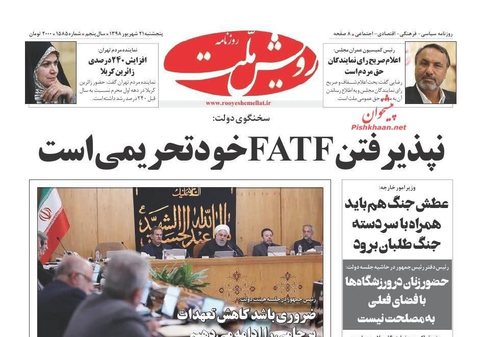 مانشيت إيران: حكومة روحاني تضرب مصداقيتها بيدها 3