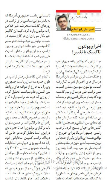 مانشيت إيران: حكومة روحاني تضرب مصداقيتها بيدها 7