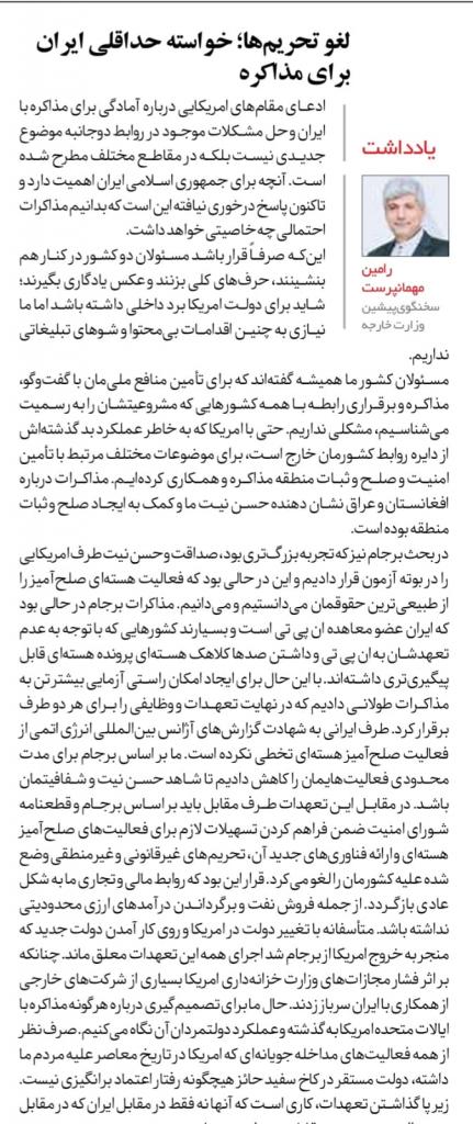 مانشيت إيران: توقعات ما بعد استهداف آرامكو.. بين التصعيد وزيادة ثقل إيران 13