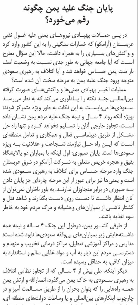 مانشيت إيران: توقعات ما بعد استهداف آرامكو.. بين التصعيد وزيادة ثقل إيران 12