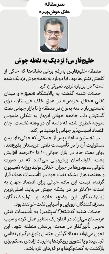 مانشيت إيران: توقعات ما بعد استهداف آرامكو.. بين التصعيد وزيادة ثقل إيران 11