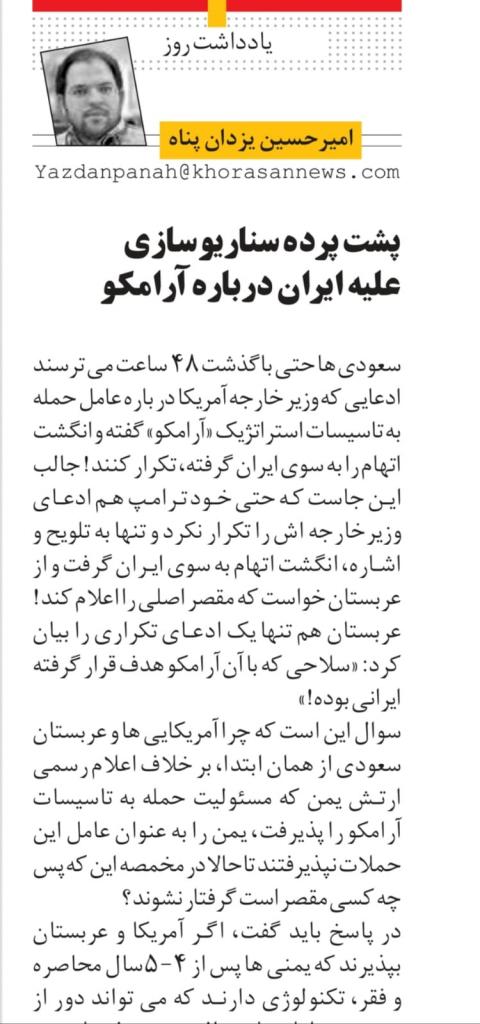 مانشيت إيران: توقعات ما بعد استهداف آرامكو.. بين التصعيد وزيادة ثقل إيران 10