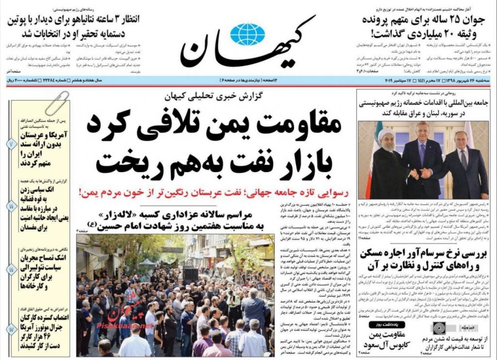مانشيت إيران: توقعات ما بعد استهداف آرامكو.. بين التصعيد وزيادة ثقل إيران 2