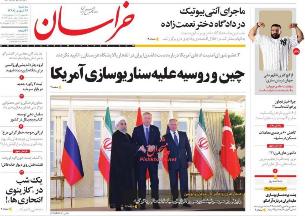 مانشيت إيران: توقعات ما بعد استهداف آرامكو.. بين التصعيد وزيادة ثقل إيران 1