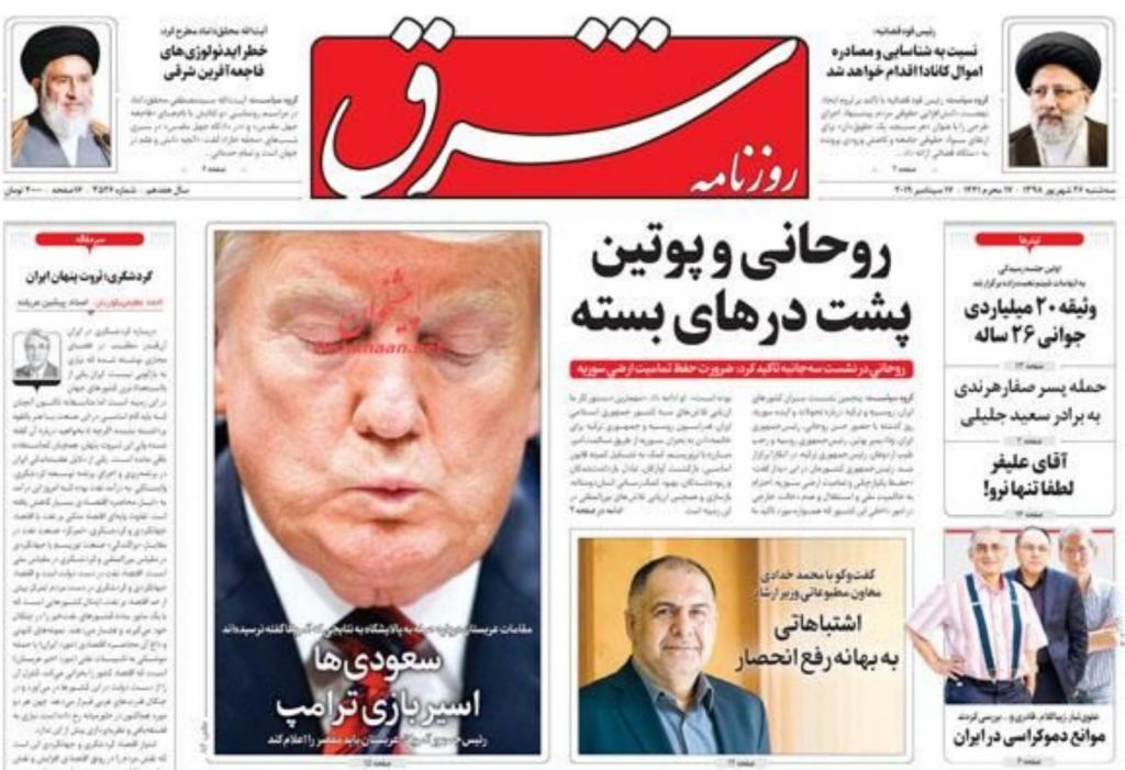 مانشيت إيران: توقعات ما بعد استهداف آرامكو.. بين التصعيد وزيادة ثقل إيران 4